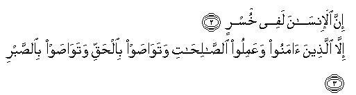 al ashr 2-3